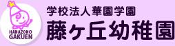 札幌南区の幼稚園なら藤ヶ丘幼稚園