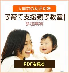 入園前の幼児対象 子育て支援親子教室!