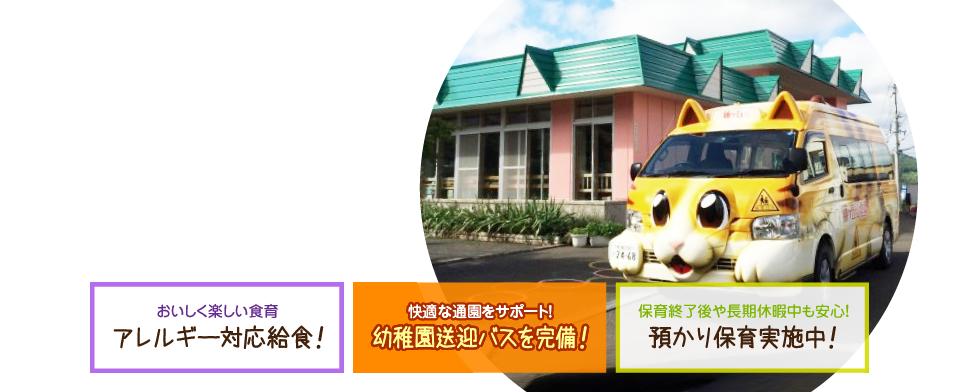 快適な通園をサポート! 幼稚園送迎バスを完備!