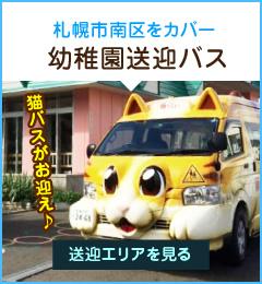 札幌市南区をカバー 幼稚園送迎バス